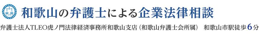 和歌山の弁護士による企業法律相談